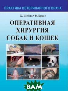 Оперативная хирургия собак и кошек  Шебиц Х. купить