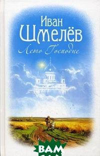 Лето Господне: роман. Шмелев И. С.