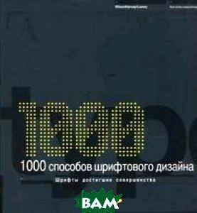 1000 способов шрифтового дизайна   купить