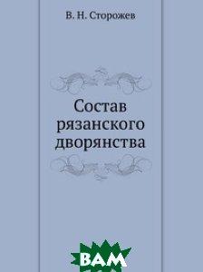 Состав рязанского дворянства