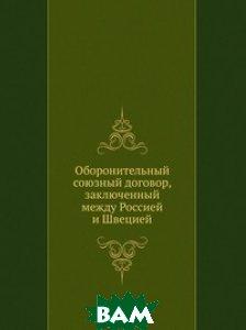 Оборонительный союзный договор, заключенный между Россией и Швецией