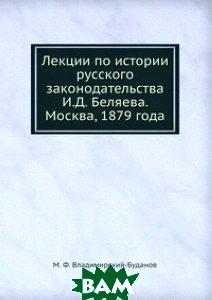 Лекции по истории русского законодательства И. Д. Беляева. Москва, 1879 года