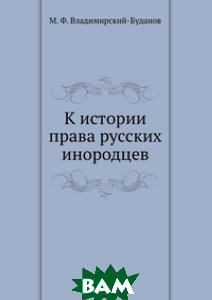 К истории права русских инородцев