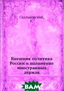 Внешняя политика России и положение иностранных держав