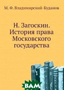 Н. Загоскин. История права Московского государства.