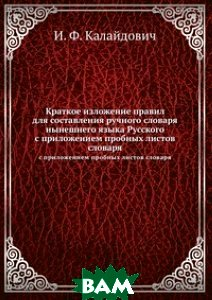 Краткое изложение правил для составления ручного словаря нынешнего языка Русского