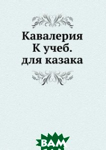 Кавалерия К учеб. для казака