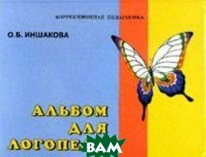 Альбом для логопеда   О. Б. Иншакова купить