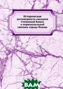 Историческая достоверность сказания Степенной Книги о первоначальной святыне города Пскова