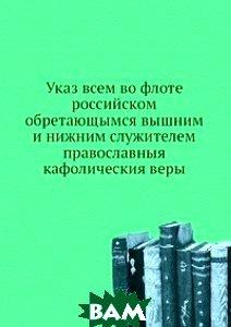 Указ всем во флоте российском обретающымся вышним и нижним служителем православныя кафолическия веры.