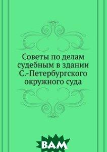 Советы по делам судебным в здании С.-Петербургского окружного суда