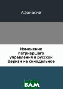 Изменение патриаршаго управления в русской Церкви на синодальное