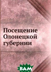 Посещение Олонецкой губернии