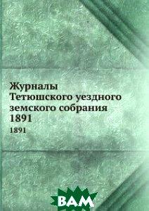 Журналы Тетюшского уездного земского собрания