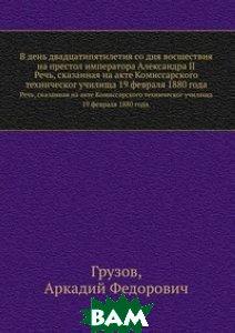 В день двадцатипятилетия со дня восшествия на престол императора Александра II