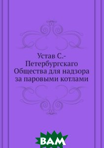 Устав С.-Петербургскаго Общества для надзора за паровыми котлами