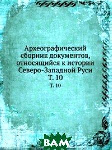 Археографический сборник документов, относящийся к истории Северо-Западной Руси