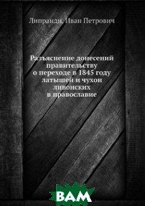 Разъяснение донесений правительству о переходе в 1845 году латышей и чухон ливонских в православие