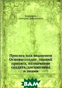 Присяга под знаменем Основы солдат. знаний присяга, назначение солдата, дисциплина и знамя