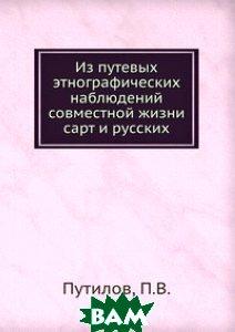 Купить Из Путевых Этнографических Наблюдений Совместной Жизни Сарт И Русских