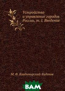 Устройство и управление городов России, т. I. Введение.