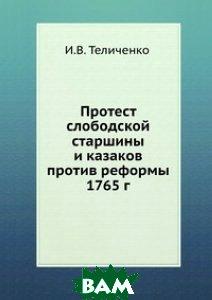 Протест слободской старшины и казаков против реформы 1765 г.