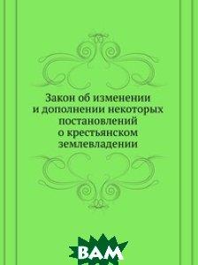 Закон об изменении и дополнении некоторых постановлений о крестьянском землевладении