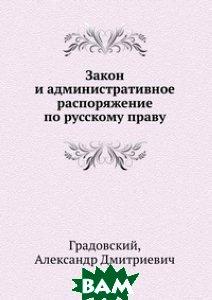 Закон и административное распоряжение по русскому праву