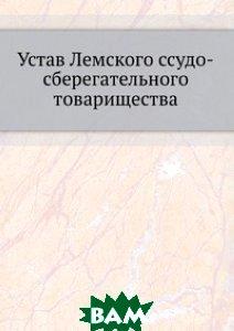 Устав Лемского ссудо-сберегательного товарищества
