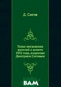 Толки московских жителей о комете 1832 года, изданные Дмитрием Сиговым.