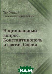 Национальный вопрос, Константинополь и святая София