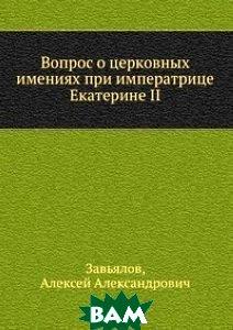 Вопрос о церковных имениях при императрице Екатерине II