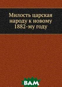 Милость царская народу к новому 1882-му году