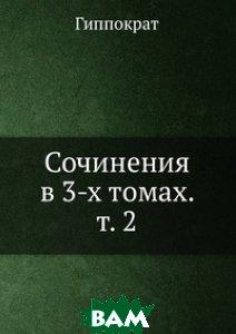 Сочинения в 3-х томах. т. 2