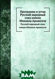 Программа и устав. Русский народный союз имени Михаила Архангела