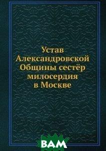 Устав Александровской Общины сестёр милосердия в Москве