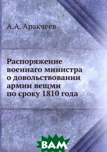 Распоряжение военнаго министра о довольствовании армии вещми по сроку 1810 года