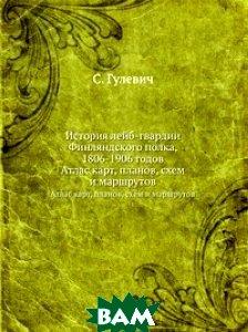 История лейб-гвардии Финляндского полка, 1806-1906 годов