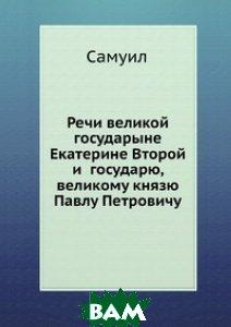 Речи великой государыне Екатерине Второй и государю, великому князю Павлу Петровичу