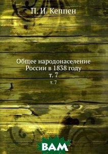 Общее народонаселение России в 1838 году