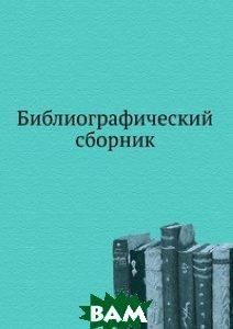 Библиографический сборник