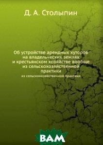 Об устройстве арендных хуторов на владельческих землях и крестьянском хозяйстве вообще