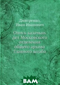 Опись казачьих дел Московского отделения общего архива Главного штаба