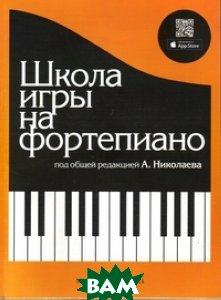 Школа игры на фортепиано  Николаев А. купить
