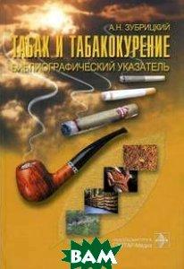 Табак и табакокурение. Библиографический указатель  Зубицкий А.Н. купить