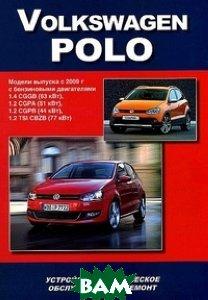 Volkswagen Polo. Модели выпуска с 2009 г. Устройство, техническое обслуживание и ремонт