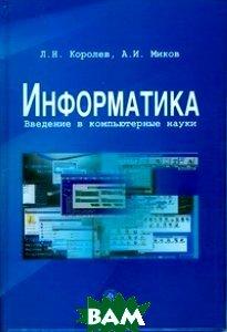 . НОВИНКА. Королев. Информатика. Введение в компьютерные науки. Учебник. (2012)