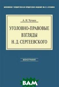 Уголовно-правовые взгляды Н. Д. Сергеевского. Монография