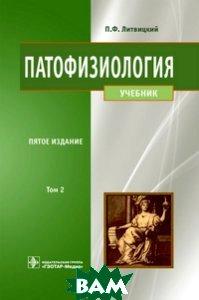 Патофизиология. В 2-х томах. Том 2. Учебник для ВУЗов