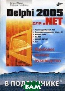 Delphi 2005 для .NET в подлиннике  Марков Е.П., Никифоров В.В. купить